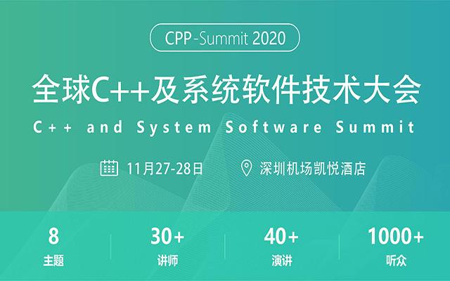 2020全球C++及系统软件技术大会(11月深圳)