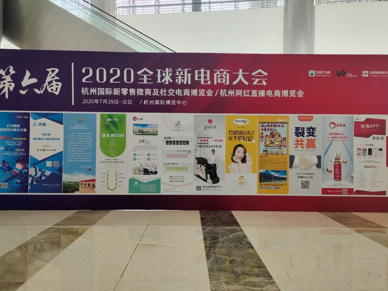 2020第7届网红直播电商展