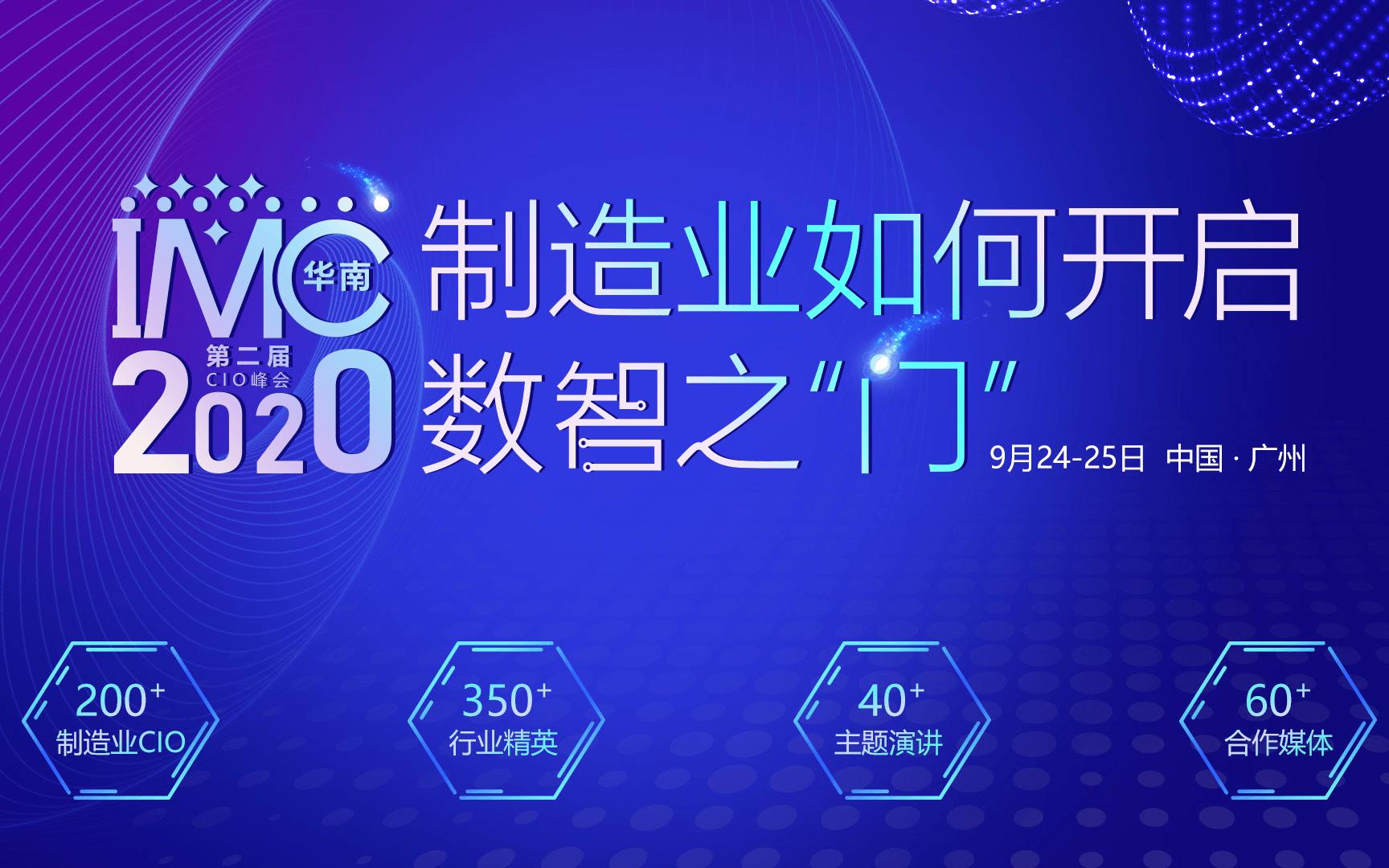 IMC 2020第二届中国制造业CIO峰会