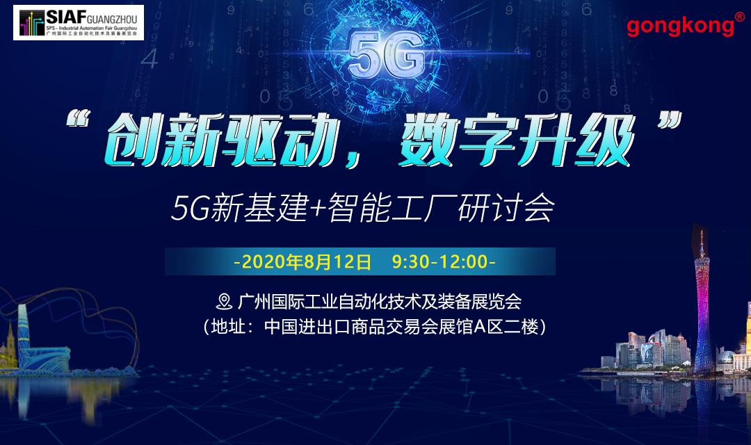"""8.12【广州SIAF展同期】-""""创新驱动,数字升级""""5G新基建+智能工厂研讨会"""