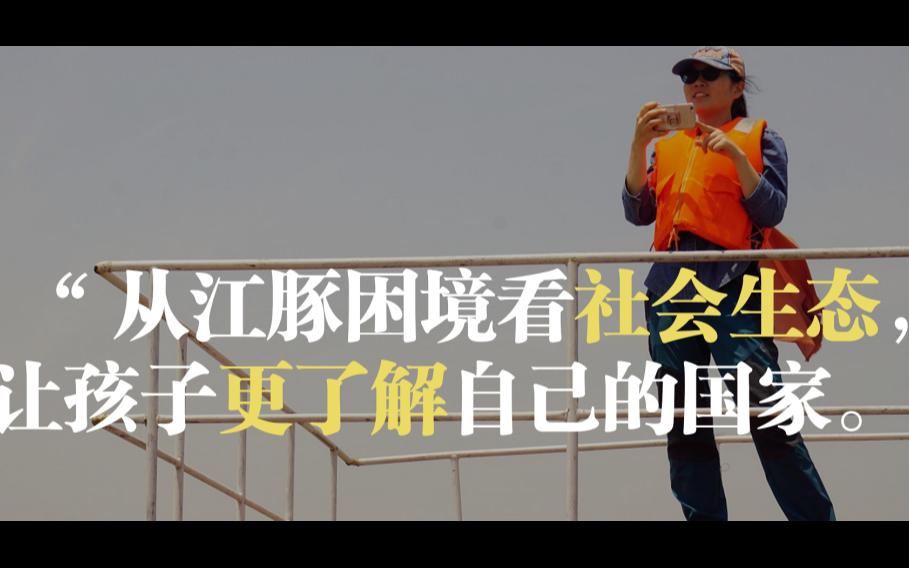 成长传送门-长江江豚与候鸟保护项目
