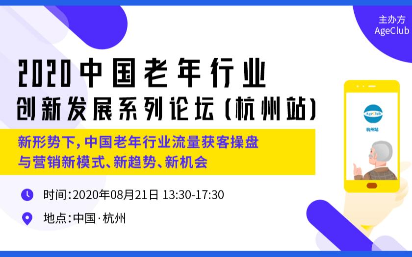 流量获客/用户画像/营销创新—AgeClub2020中国老年行业创新发展系列论坛(8.21杭州站)