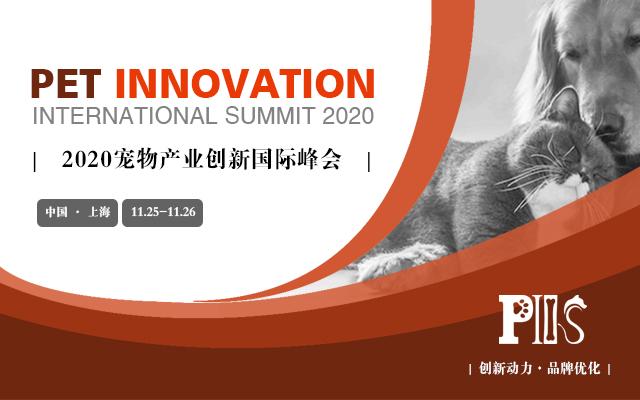 宠物产业创新国际峰会(PIIS 2020)