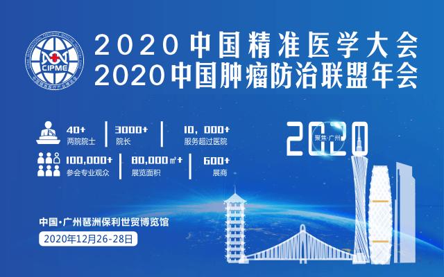 2020年中国精准医学大会