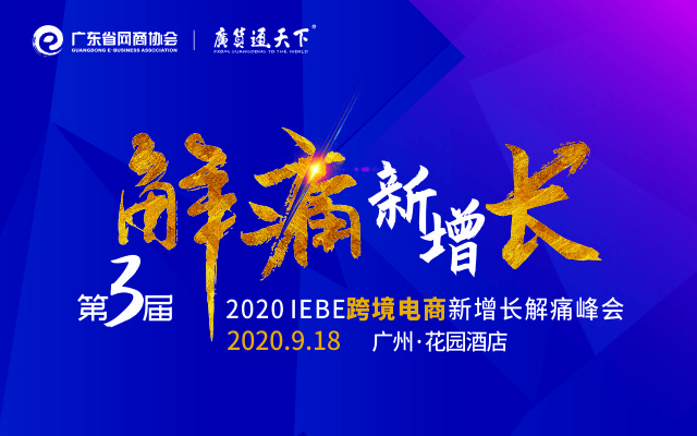 2020 IEBE跨境电商新增长解痛峰会(第三届)