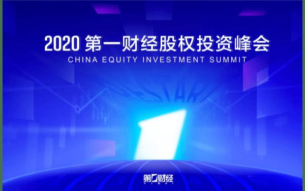 第一财经陆家嘴股权投资峰会2020年8月上海