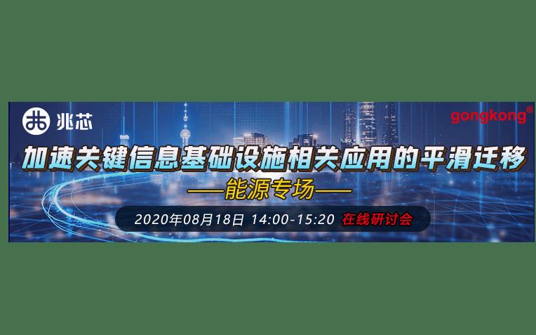 【在线研讨会】8.18《加速关键信息基础设施相关应用的平滑迁移 —能源专场》