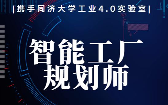 智能工厂规划工程师培训课程9月上海班