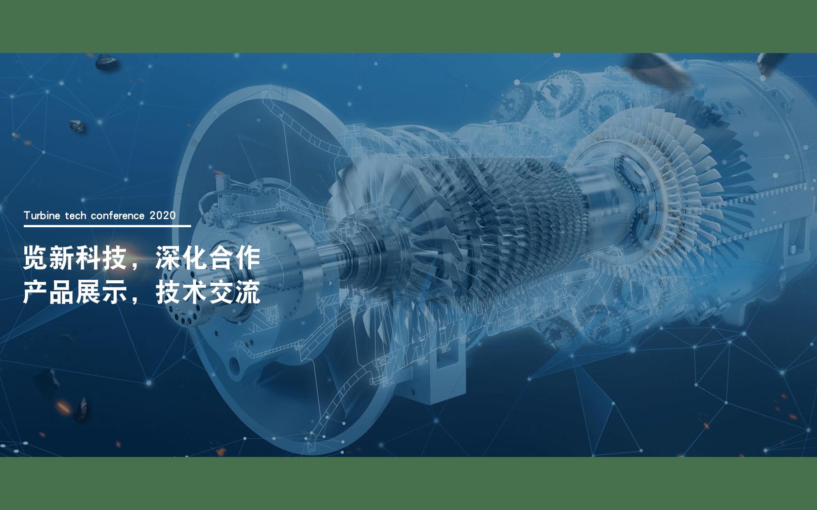 中国国际涡轮技术大会2020