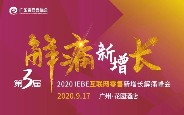 2020 IEBE互联网零售新增长解痛峰会(第三届)