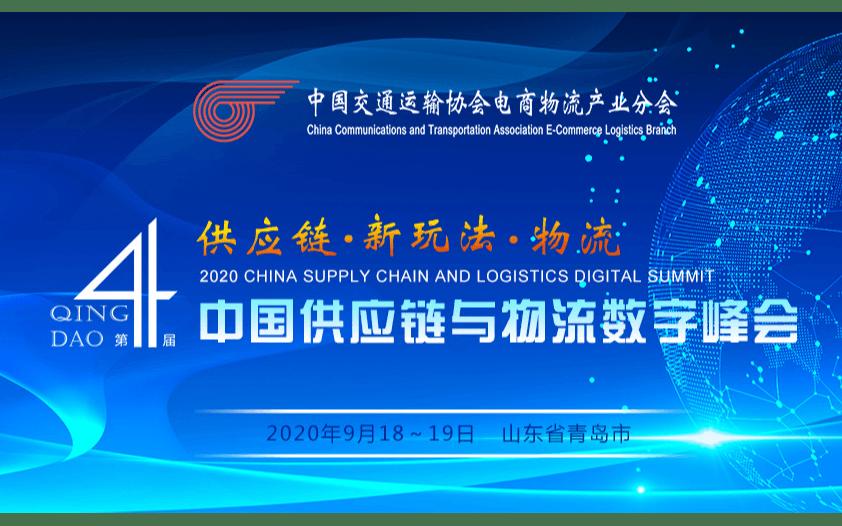 2020年中国供应链与物流数字峰会
