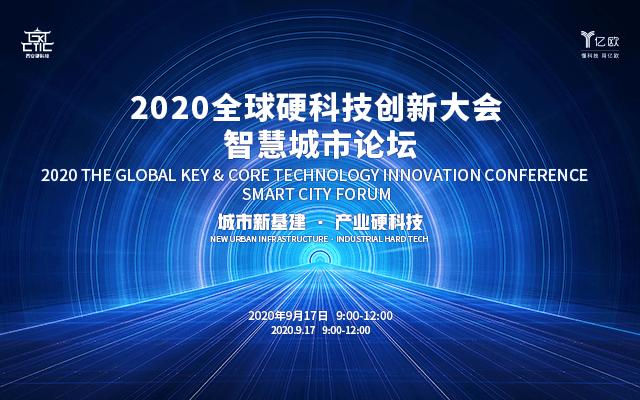 2020全球硬科技创新大会 智慧城市论坛