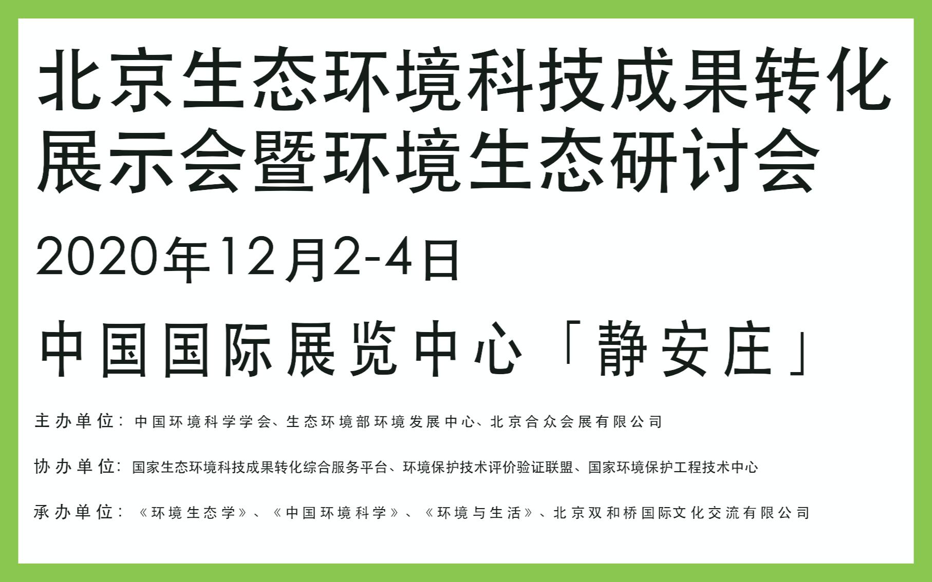 2020北京⽣态环境科技成果转化展⽰会暨环境⽣态研讨会