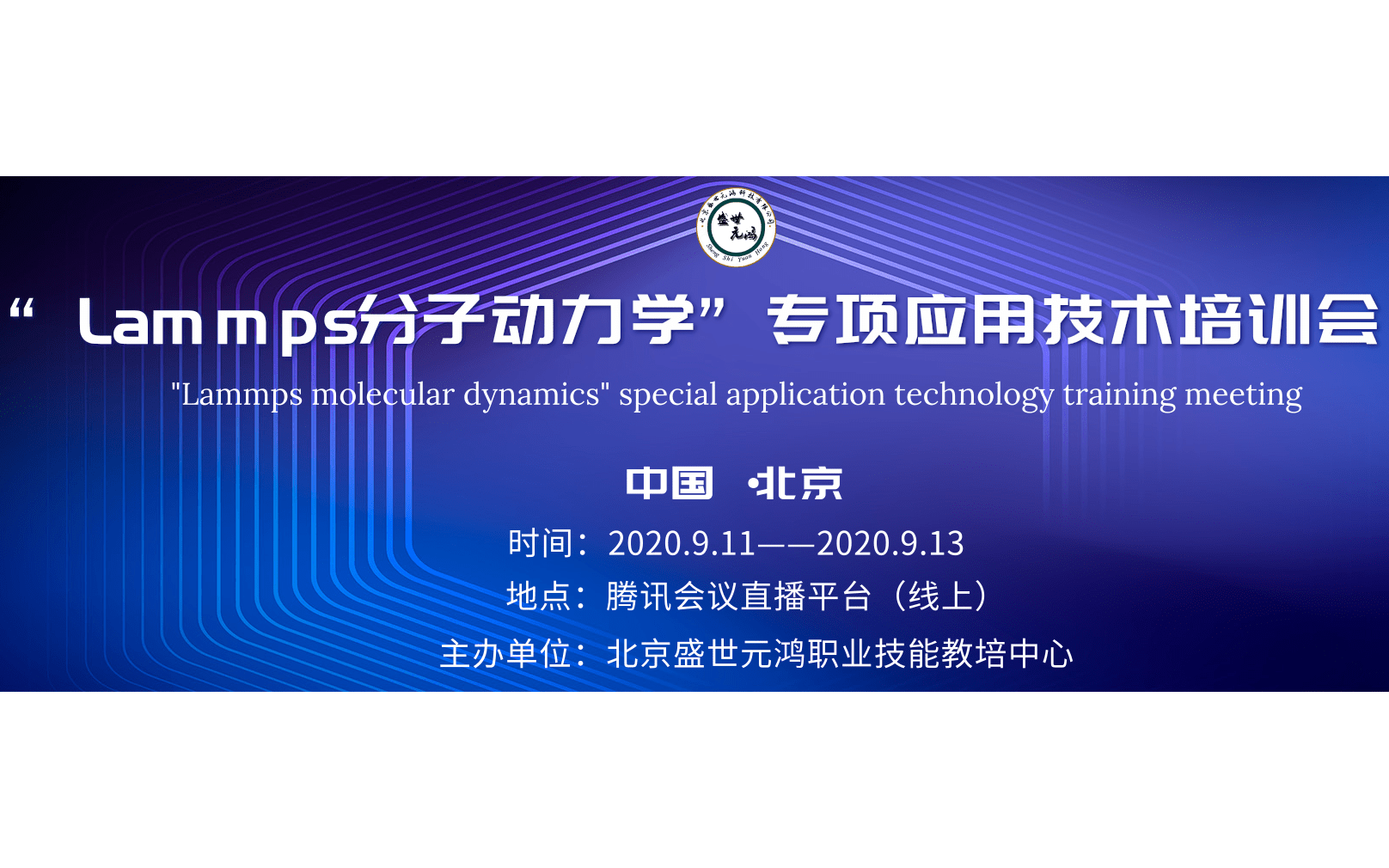"""Lammps分子动力学""专项应用技术培训会(9月线上直播)"