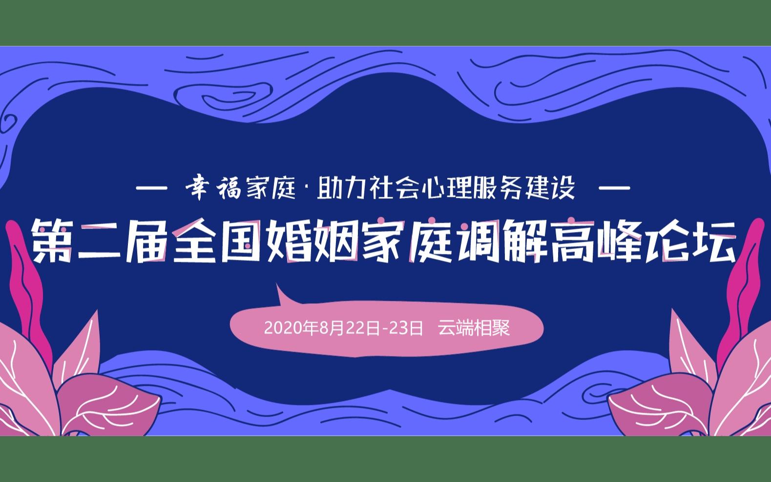 第二届全国婚姻家庭调解高峰【云】论坛