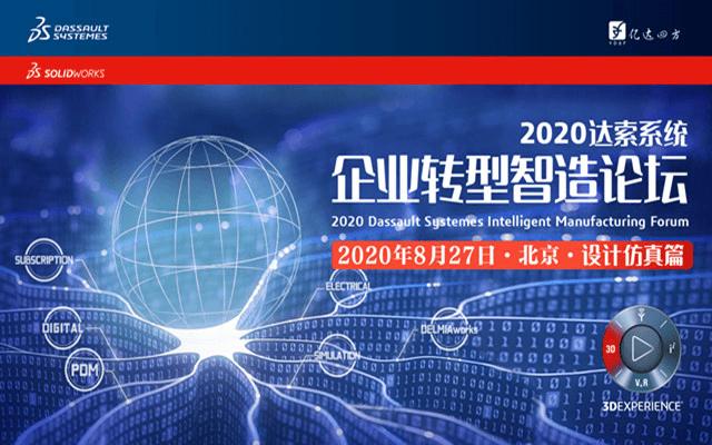 2020达索系统-企业转型智造论坛 论计仿真篇