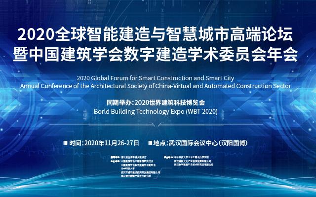 2020全球智能建造与智慧城市高端论坛暨中国建筑学会数字建造学术委员会年会