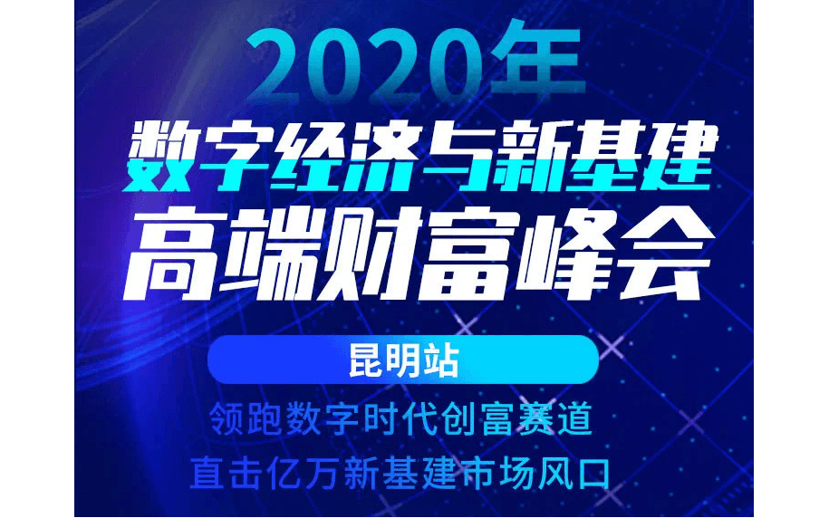 2020数字经济与新基建高端财富峰会(昆明站)