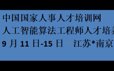 中国国家人事人才培训网举办人工智能算法工程师研修班(9月南京)