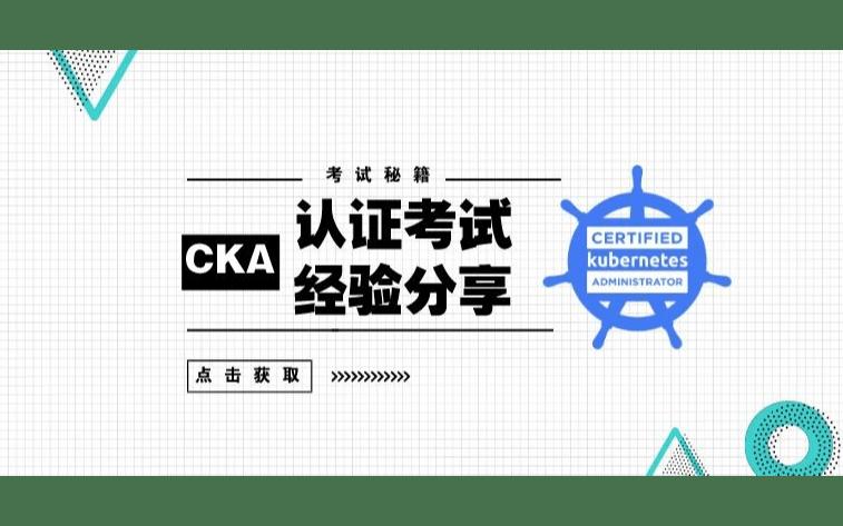 CKA认证培训(8月线上+面授)