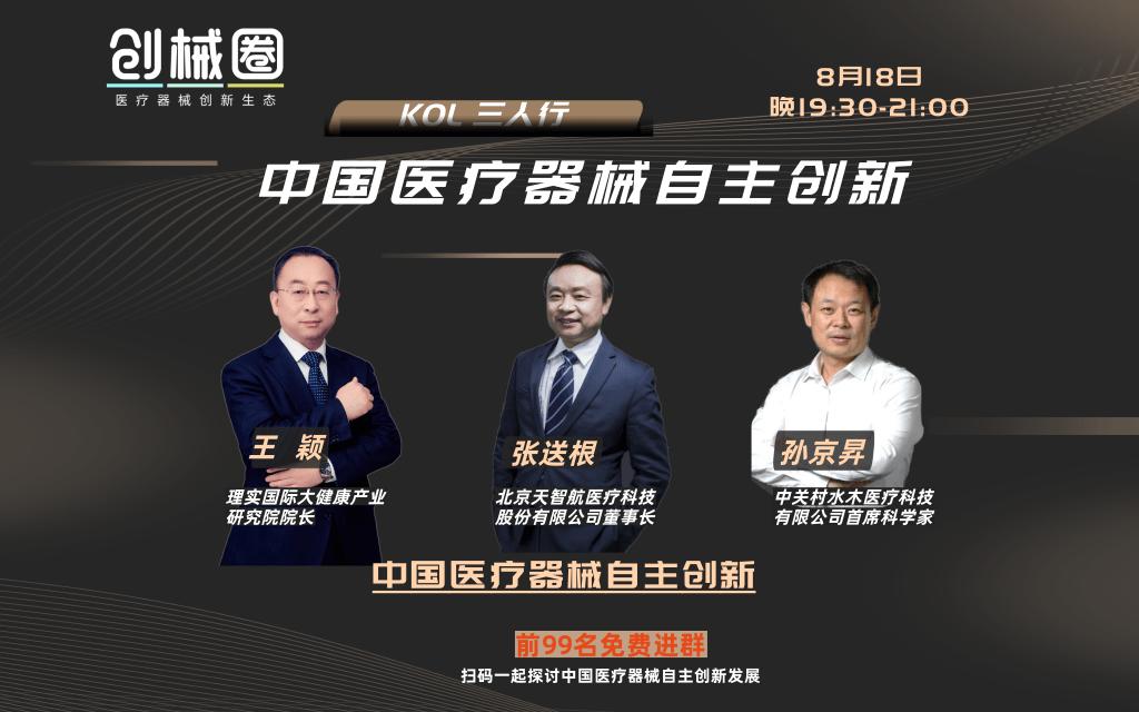 """【创械圈】""""KOL三人行"""" 中国医疗器械自主创新"""