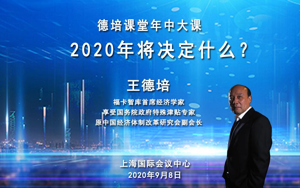 王德培:2020年将决定什么?