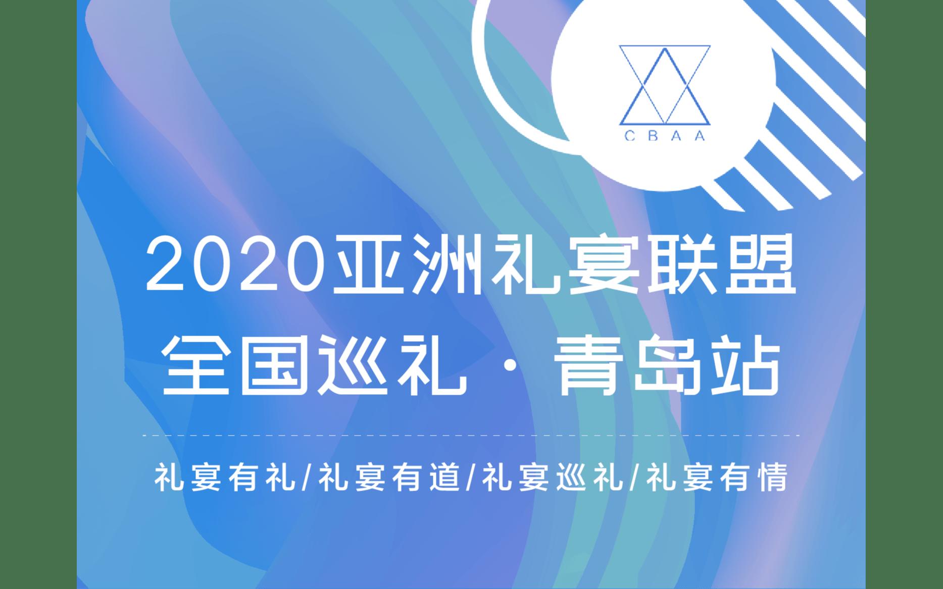 2020亚洲礼宴联盟【礼宴巡礼】青岛站