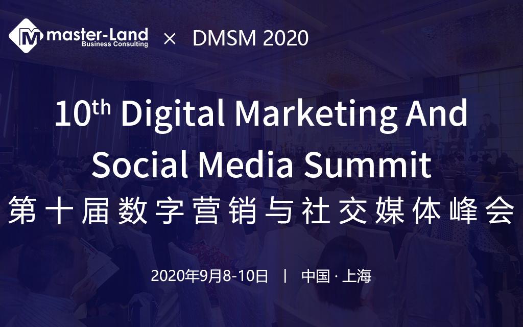 数字营销与社交媒体峰会 十周年庆典