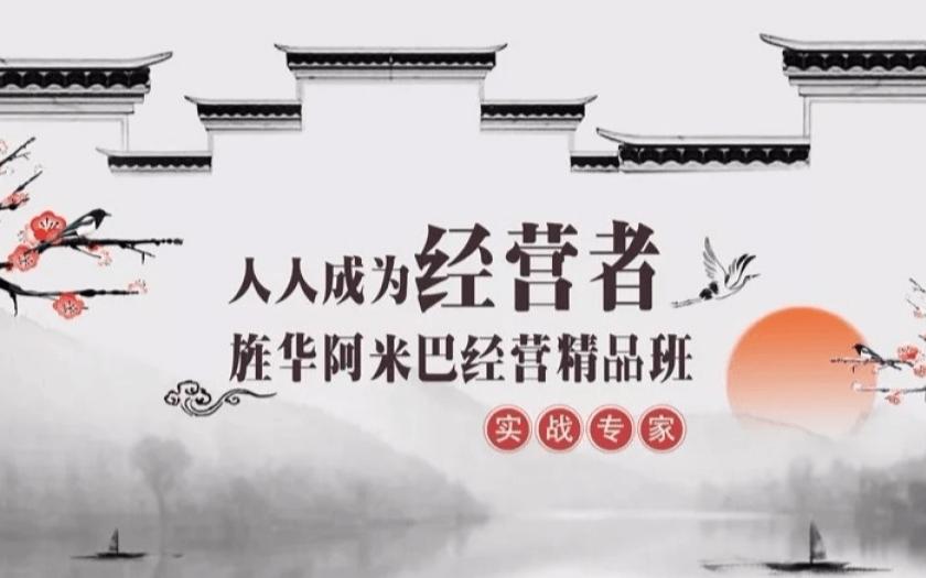 """人人成为经营者""""旌华阿米巴精品班""""9月5—6日重庆"""