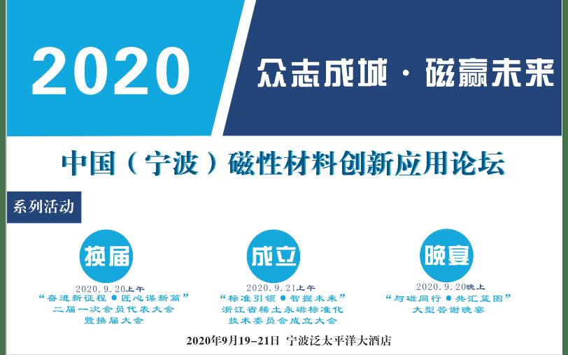 宁波市磁性材料商会二届一次会员代表大会(换届大会)暨中国(宁波)磁性材料创新应用论坛