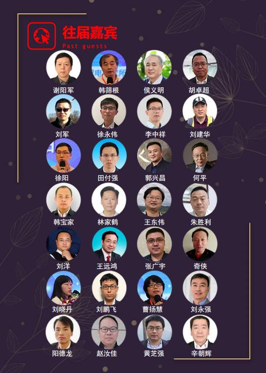 2020第六届中国电力变压器产业链年会