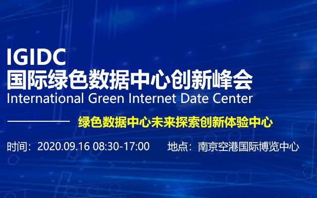 IGIDC国际绿色数据中心创新峰会