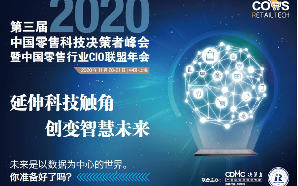 第三届中国零售科技决策者峰会暨2020中国零售行业CIO联盟年会