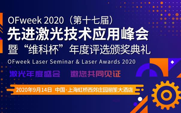 """OFweek2020(第十七届)先进激光技术应用峰会暨""""维科杯""""年度评选颁奖典礼"""