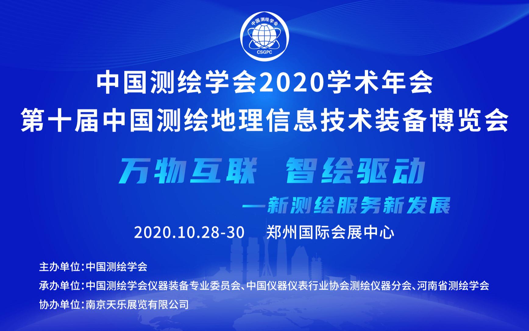 中国测绘学会2020学术年会暨第十届测绘地理信息技术装备展