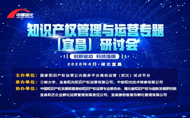 知识产权管理与运营研讨会8月宜昌