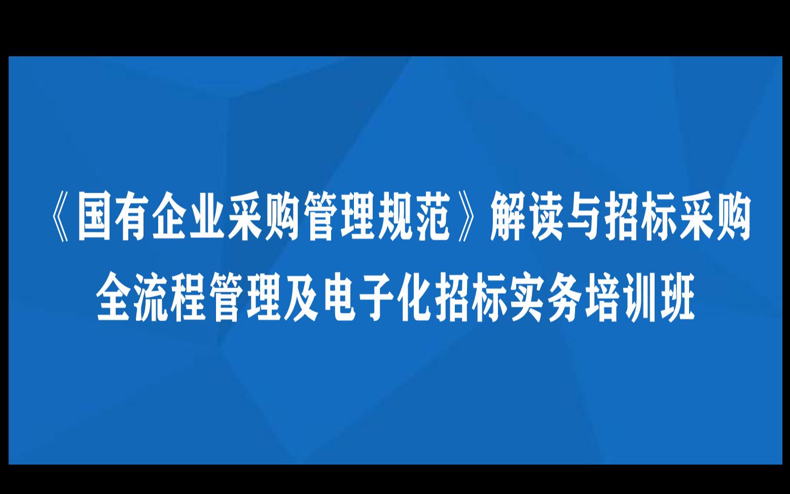 《国有企业采购管理规范》解读与招标采购全流程管理及电子化招标实务9月重庆培训班