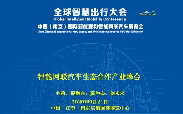 2020智能网联汽车生态合作产业峰会