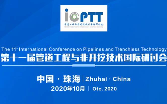 第十一届管道工程与非开挖技术国际研讨会(ICPTT2020)