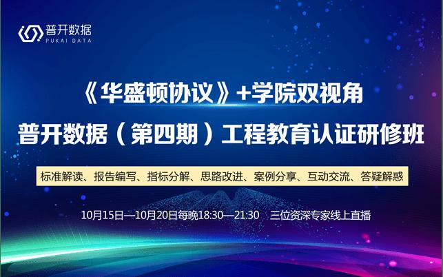 普开数据第4期工程教育认证研修班(线上直播)