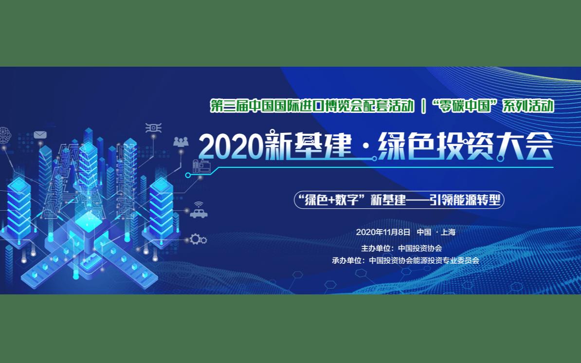 2020新基建·绿色投资大会
