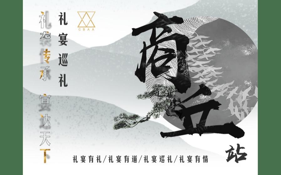 2020亚洲礼宴联盟【礼宴巡礼】商丘站
