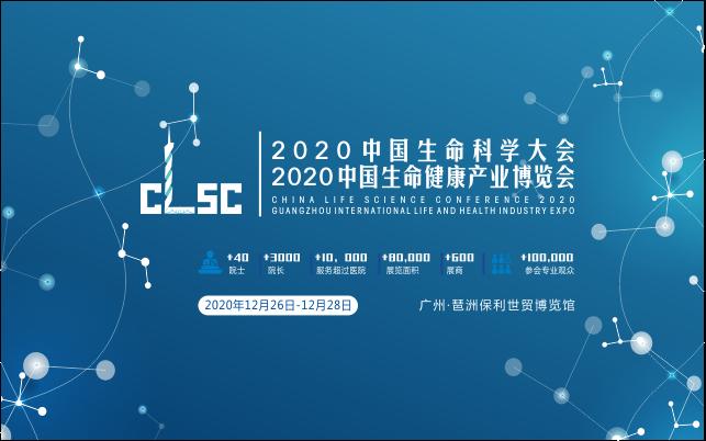 2020中国生命科学大会暨2020中国生命健康产业博览会