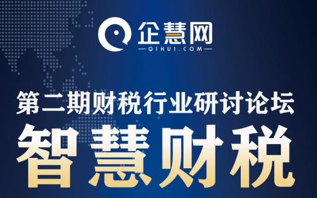 企慧網2020第二期財稅行業研討論壇