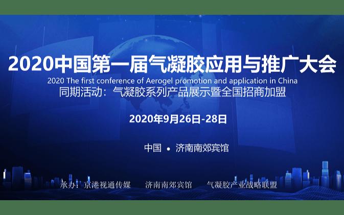 2020中国第一届气凝胶应用与推广大会