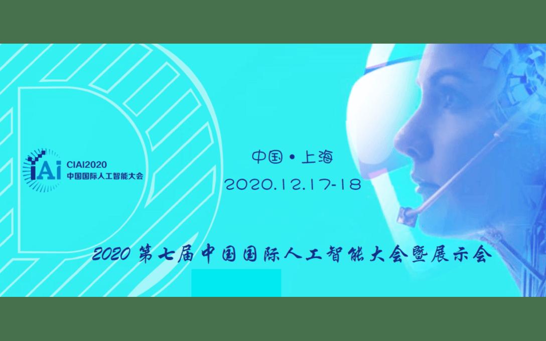 CIAI2020第七届中国国际人工智能大会暨展示会