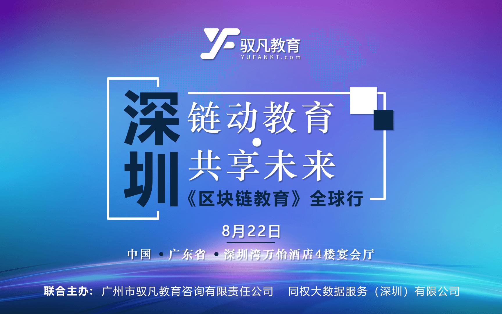 链动教育 共享未来 | 区块链教育全球行——深圳站峰会