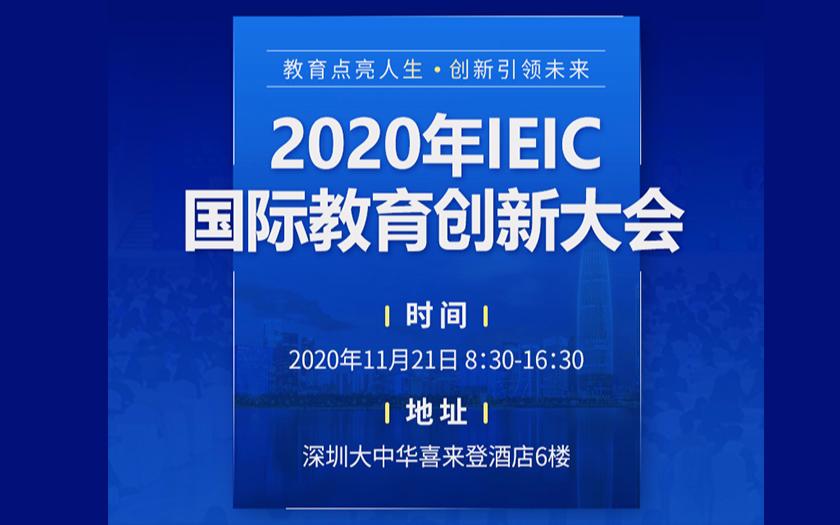 2020 IEIC国际教育创新大会·深圳站