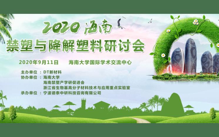 2020海南禁塑与降解塑料研讨会