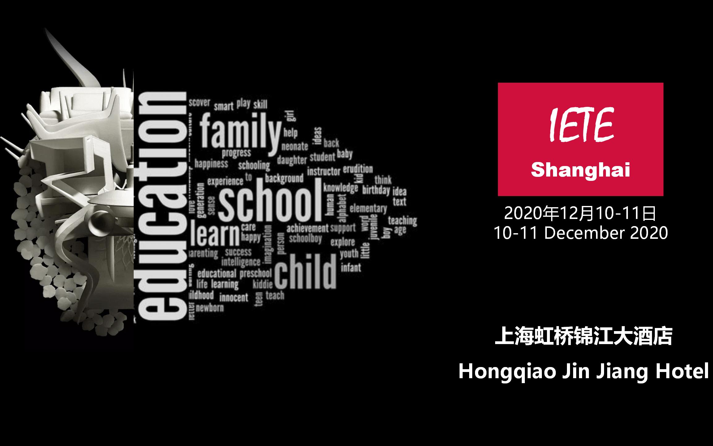 2020国际教育产业科技博览会暨2020全球教育科技创新与发展大会